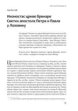 Ана Костић - Иконостас цркве брвнаре Светих апостола Петра и