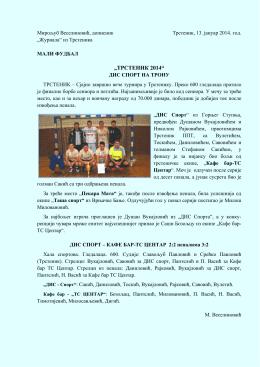 """""""ТРСТЕНИК 2014"""""""