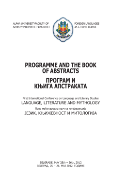 Програм и књига апстраката