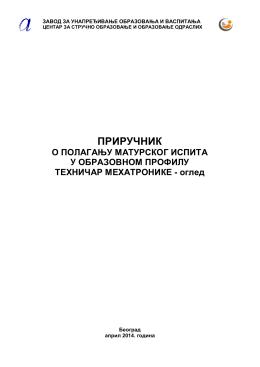 ТМ оглед Приручник за матурски 2014
