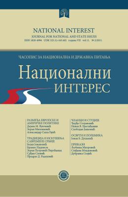 НИ 2/2011 - Национални интерес