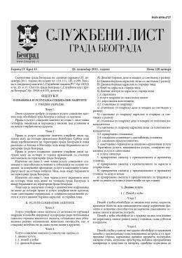 SLU@BENI LIST - Службени лист града Београда