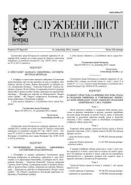 Одлука о буџету града Београда за 2013. годину