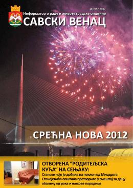 број 33 - јануар 2012. године