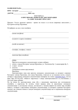 Potvrda o preuzimanju konkursne dokumentacije
