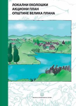 LEAP - Velika Plana.pdf