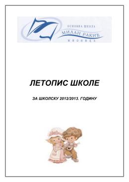 """Летопис школе - Основна школа """"Милан Ракић"""" Мионица"""