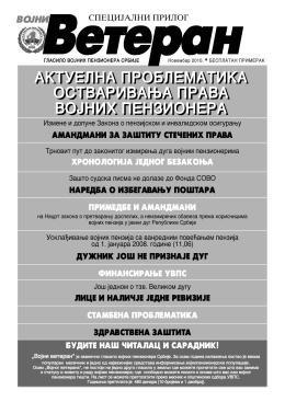 Специјални прилог ветерана - Udruženje Vojnih Penzionera Srbije