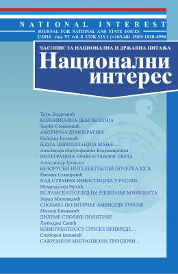 НИ 2/2010 - Национални интерес
