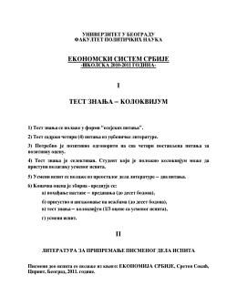 test znanja - Prof. dr Sreten Sokić