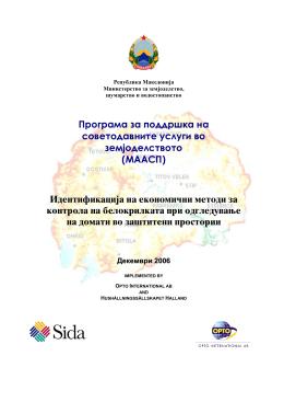 Програма за поддршка на советодавните услуги во