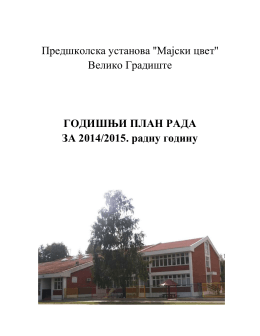 ГОДИШЊИ ПЛАН РАДА ЗА 2014/2015. радну годину