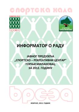 """""""спортско – рекреативни центар"""" горњи милановац"""