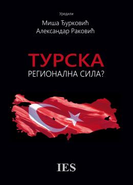 Миша Ђурковић Александар Раковић
