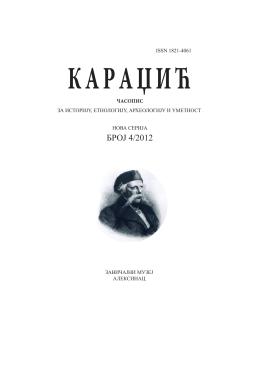 Часопис Караџић бр. 4 - Завичајни музеј – Алексинац