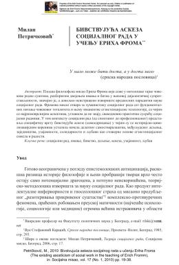Милан Петричковић* БИВСтВУЈУЋА АСКЕЗА