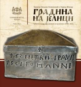 Каталог изложбе - Narodni muzej Cacak