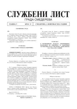 Službeni list grada Smedereva (broj 13. 2012)
