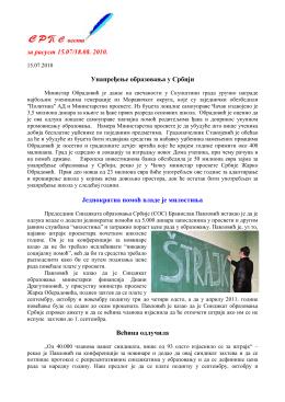 Вести за распуст - Синдикат радника у просвети Србије