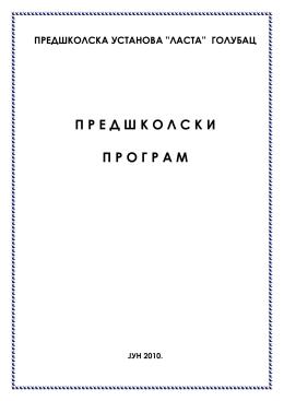 Преузми документ