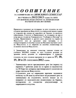Sopshtenie za zaverka na zimski i upis na leten semestar 2012