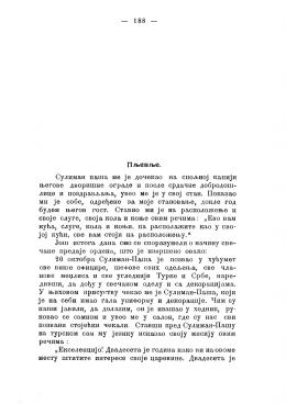 ПУТНЕ БЕЛЕШКЕ ПО СРБИЈИ (фрагмент о Пљевљима)