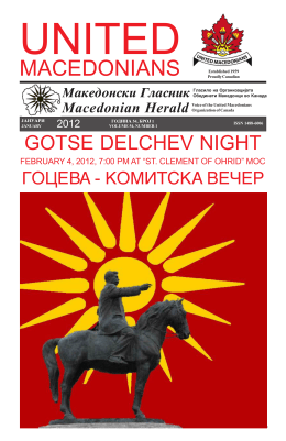 gotse delchev - United Macedonians