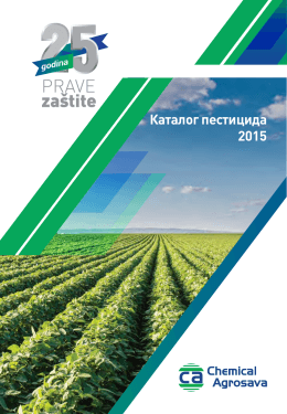 Каталог пестицида 2015