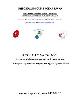 Адресар - Повратак на mso.bap.rs