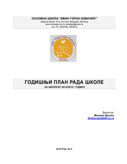 Годишњи план рада школе за школску 2014/2015. годину