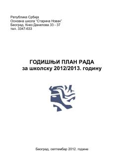 ГОДИШЊИ ПЛАН РАДА за школску 2012/2013. годину