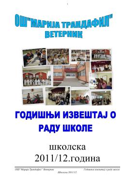 школска 2011/12.година