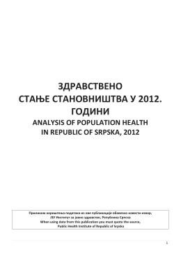 Здравствено стање становништва у 2012. години