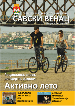 број 27 - август 2010. године