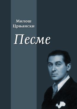 Miloš Crnjanski – Pesme