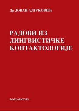 Др Јован Ајдуковић РАДОВИ ИЗ ЛИНГВИСТИЧКЕ