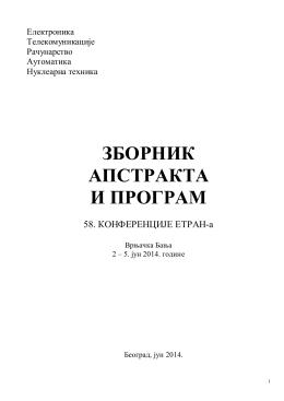 Програм и зборник апстракта (pdf) - etran