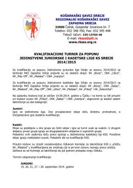 kvalifikacioni turnir za popunu jedinstvene juniorske i