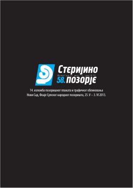 14. изложба позоришног плаката и графичког обликовања Нови