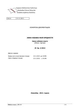 Јавна набавка књига - Gradska biblioteka Subotica