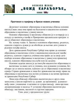 Протокол о пријему и бризи нових ученика Делатност основног
