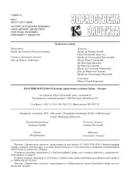 Health Care 4/11 - Комора здравствених установа Србије