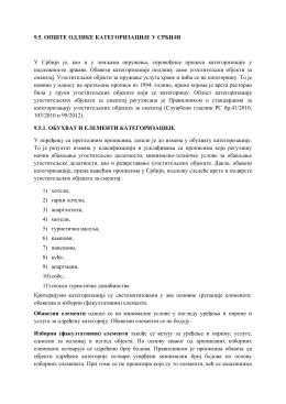 9.5. ОПШТЕ ОДЛИКЕ КАТЕГОРИЗАЦИЈЕ У СРБИЈИ У Србији је