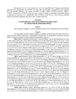 На основу чл. 6. ст. 3. и 4, члана 7а ст. 4. и 7. и члана 38б став 1