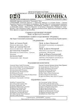 1 ЕКОНОМИКА Година LIX, VII-IX 2013, број 3