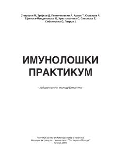 IMUNOLO[KI PRAKTIKUM - Институт за имунобиологија и хумана