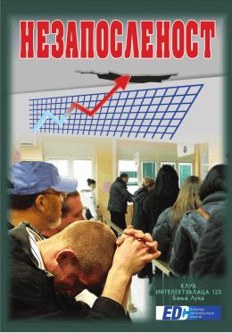 актуелни тренутак незапослености