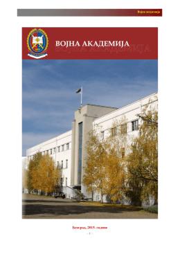 Публикација Војне академије
