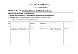 Skolski razvojni plan 11/16 prvi deo