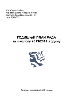 Годишњи план рада школе за школску 2013/14. годину